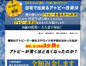 医学博士も推薦するアトピー改善法 上川智文の効果口コミ・評判レビュー
