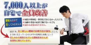 【腰痛アカデミー】サポート教材一式 坂戸孝志の効果口コミ・評判レビュー