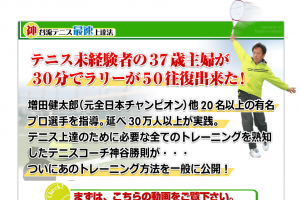 神谷流テニス最速上達法 神谷勝則の効果口コミ・評判レビュー
