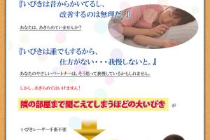 イビキ改善マニュアル全額返金保証付き 藤山和孝の効果口コミ・評判レビュー