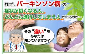 パーキンソン病ケアプログラム 藤本の効果口コミ・評判レビュー