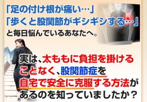 股関節症改善DVDプログラム【特典冊子付き】坂井博和の効果口コミ・評判レビュー