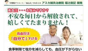 高血圧下げる「福辻式」 福辻鋭記の効果口コミ・評判レビュー
