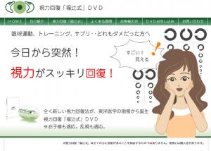 すっきり視力回復「福辻式」DVD 福辻鋭記の効果口コミ・評判レビュー