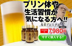 恵葉プレミアム6本セット 安田健一効果口コミ・評判レビュー