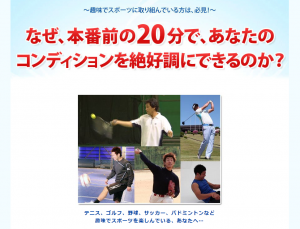 コンディショニング・トレーニング 山本ケイイチの効果口コミ・評判レビュー