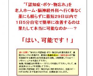 認知症改善プログラム「老人脳ゼロ」青田ひかるの効果口コミ・評判レビュー6