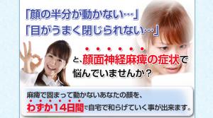 「小沢式」顔面神経麻痺改善プログラム 小沢国寛の効果口コミ・評判レビュー