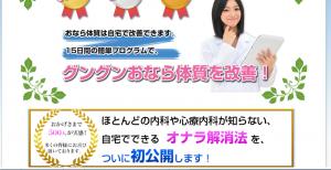 15日間簡単プログラムオナラ体質改善プログラム 中谷誠二の効果口コミ・評判レビュー