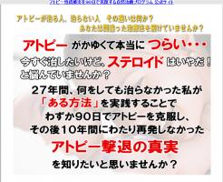 アトピーを90日で改善する方法7つの秘訣 稲垣圭介の効果口コミ・評判レビュー