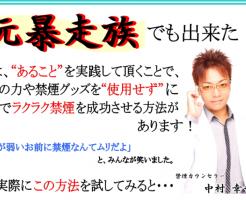 タバコから解放される「リラックス禁煙法」中村幸也の効果口コミ・評判レビュー