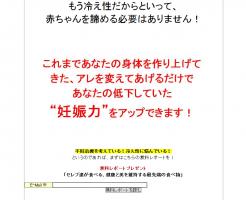 妊娠力アップマニュアル・不妊症・冷え症改善法 三井昭の効果口コミ・評判レビュー