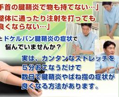 【福辻式】腱鞘炎改善プログラム 福辻鋭記の効果口コミ・評判レビュー