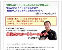筋肉・基礎代謝アップのスロートレーニング 山田豊治の効果口コミ・評判レビュー