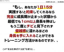 身長が伸びる上嶋式3ステッププログラム 上嶋修弘の効果口コミ・評判レビュー