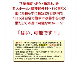 認知症改善プログラム「老人脳ゼロ」青田ひかるの効果口コミ・評判レビュー