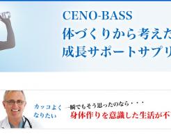 CENO-BASSサプリメント3袋セット 長野義実の効果口コミ・評判レビュー