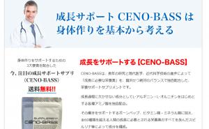 【CENO-BASS9袋セット】成長サポート「CENO-BASS」 長野義実の効果口コミ・評判レビュー