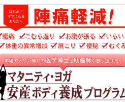マタニティ・ヨガ安産BODY養成プログラム 斎藤裕美の効果口コミ・評判レビュー