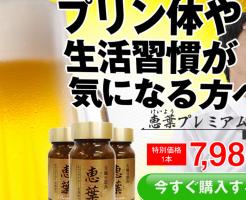 プリン体が気になる人のためのサプリメント 安田健一の効果口コミ・評判レビュー