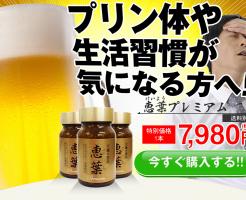 恵葉プレミアム6本セット 安田健一の効果口コミ・評判レビュー