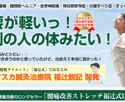 腰痛改善ストレッチ「福辻式」 福辻鋭記の効果口コミ・評判レビュー