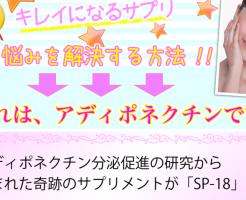SP18・SLIMDX(エスピー18スリムDX)小倉秀章の効果口コミ・評判レビュー