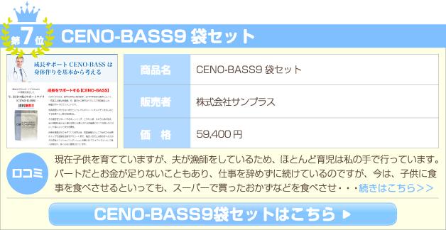 CENO-BASS9袋セット