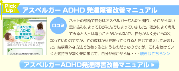 アスペルガーADHD発達障害改善マニュアル